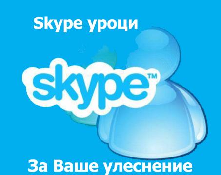 Skype lessons